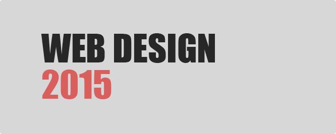 веб дизайн 2015 года